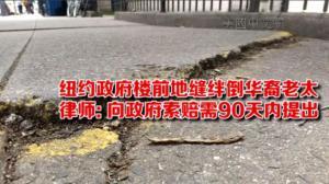 纽约政府楼前地缝绊倒华裔老太 律师:向政府索赔需90天内提出