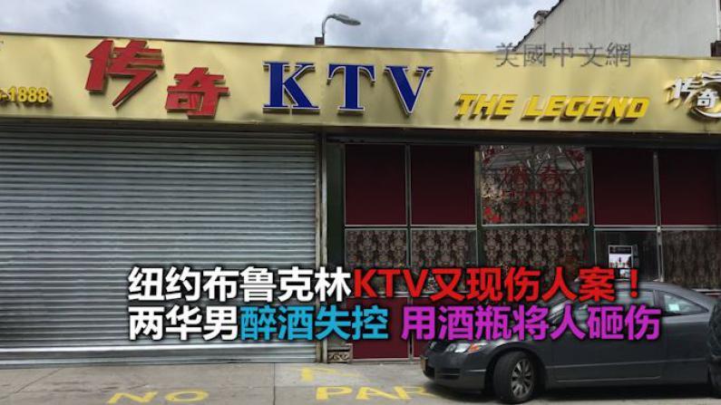纽约布鲁克林KTV又现伤人案 两华男醉酒失控 用酒瓶砸伤人