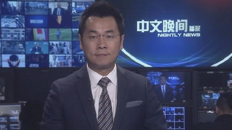 2017年06月07日中文晚间播报