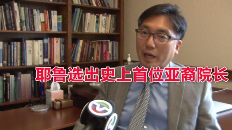 耶鲁大学选出史上首位亚裔本科生院院长