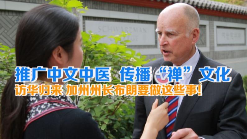 加州州长布朗:华人为美国做出重要贡献  将大力推广中华文化