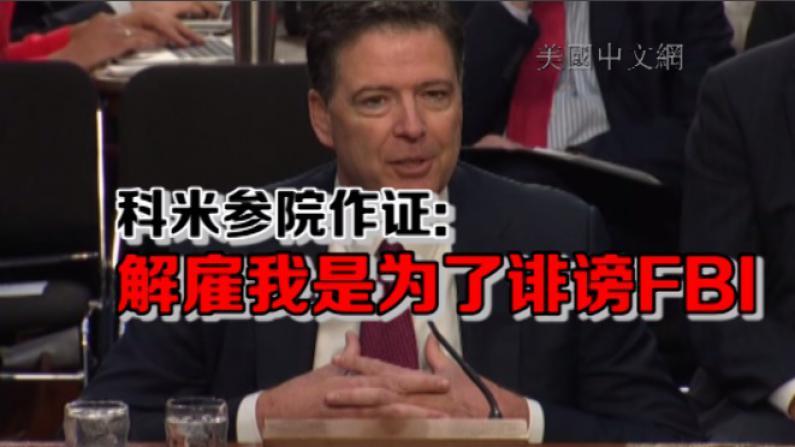 科米参院听证:解雇我是为了诽谤FBI