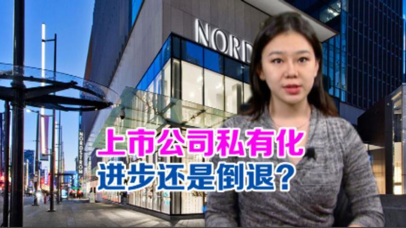受零售业经济不振影响 Nordstrom欲完成公司私有化