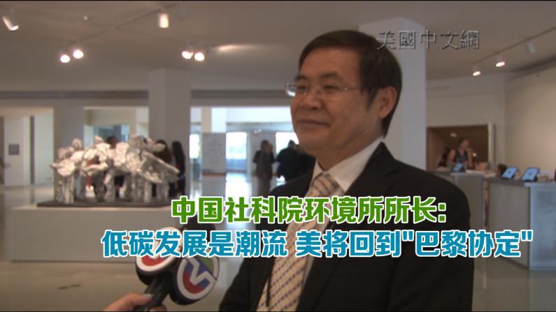 中国社科院环境所所长:低碳发展是潮流 美将回到