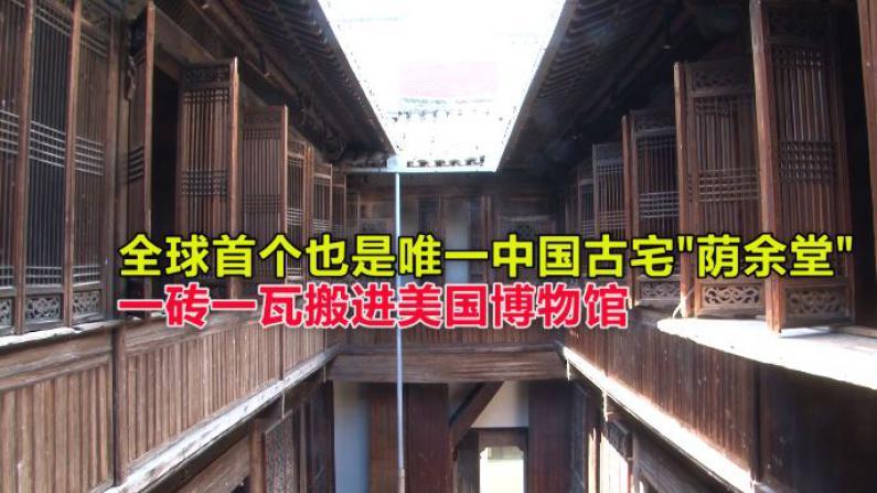 """全球首个也是唯一中国古宅""""荫余堂"""" 一砖一瓦搬进美国博物馆"""