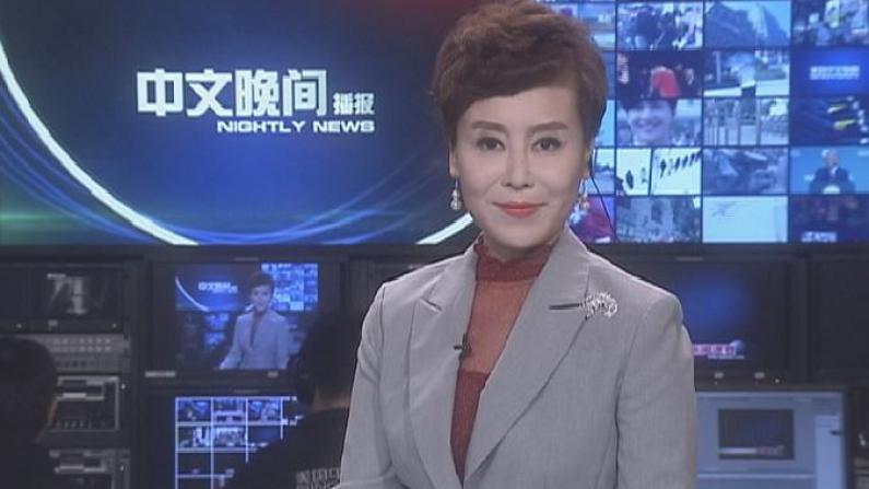 2017年06月08日中文晚间播报