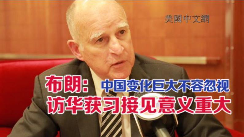 布朗:中国变化巨大不容忽视 访华获习接见意义重大