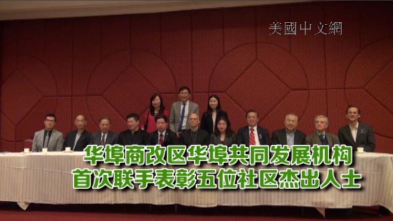 华埠商改区华埠共同发展机构 首次联手表彰五位社区杰出人士