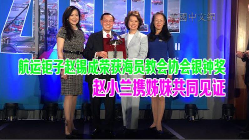 航运钜子赵锡成荣获海员教会协会银钟奖 赵小兰携姊妹共同见证