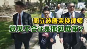 周立波唐爽第三次出庭 更换辩护律师疑云重重