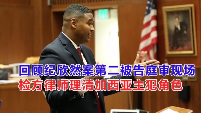 回顾纪欣然案第二被告庭审现场 检方律师理清加西亚主犯角色