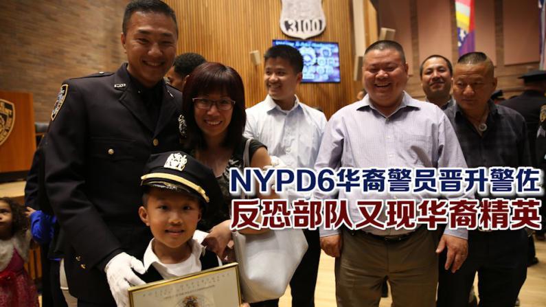 NYPD6华裔警员晋升警佐 反恐部队又现华裔精英
