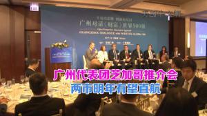 广州代表团芝加哥推介会  两市明年有望开通直航