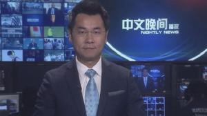 2017年06月09日中文晚间播报