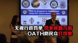 无视行政罚单 罚金或翻几倍 OATH提供百种语言服务助民众打罚单