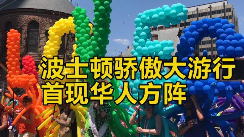 第47届波士顿骄傲大游行首现华人方阵