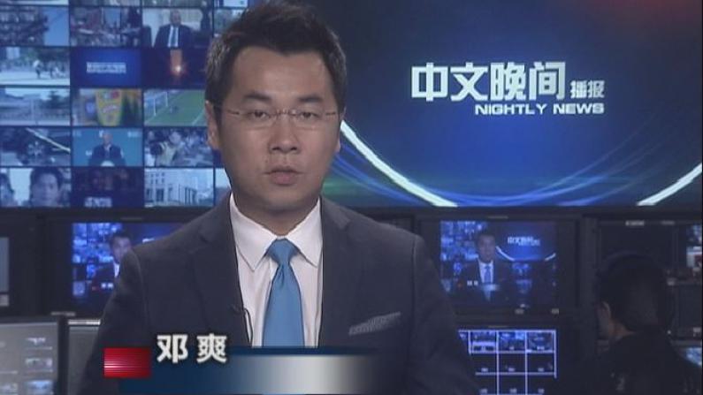 2017年06月11日中文晚间播报
