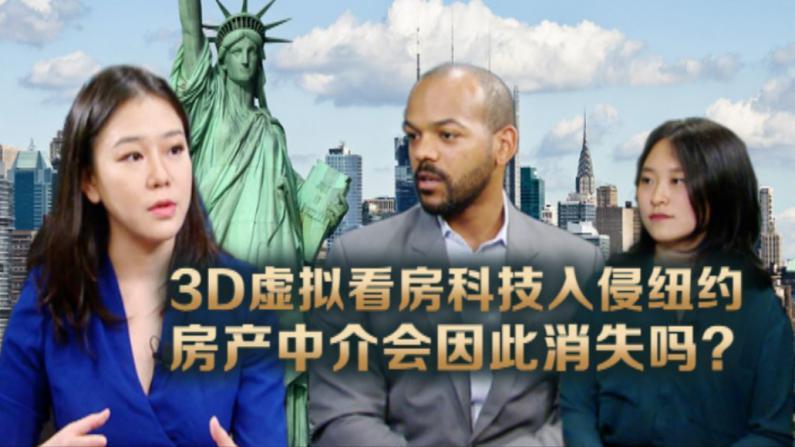 裸眼3D看房秒杀房地产中介 纽约房价会因此下降吗