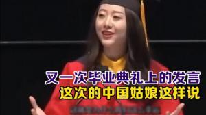 又一次毕业典礼上的发言 这次的中国姑娘这样说