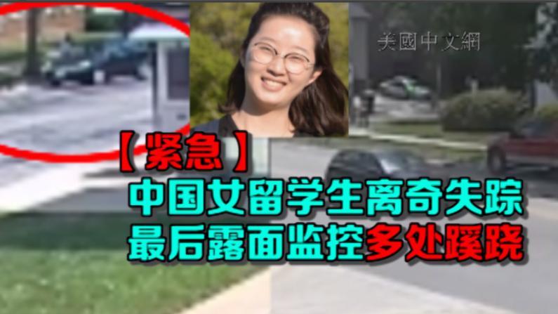 """伊大香槟分校中国留学生离奇失踪 疑似遭""""假警察""""绑架?"""