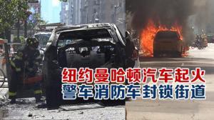 纽约曼哈顿汽车起火 警车消防车封锁街道