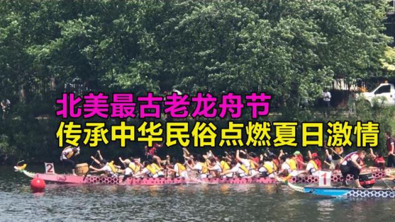 北美最古老龙舟节 传承中华民俗点燃夏日激情