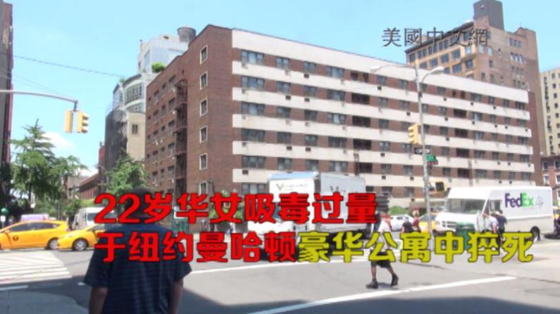 22岁华女吸毒过量 于纽约曼哈顿豪华公寓中猝死