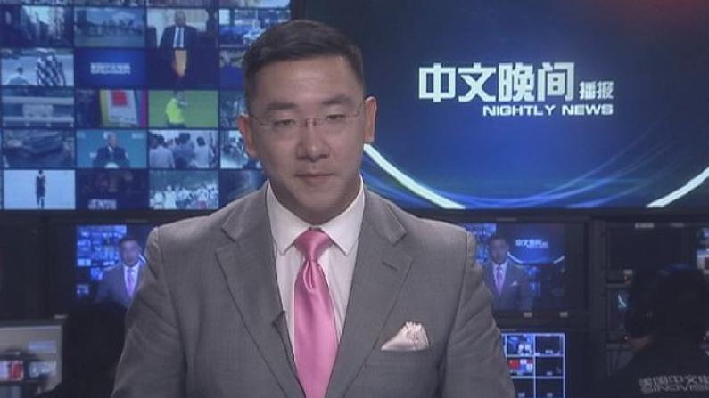2017年06月12日中文晚间播报