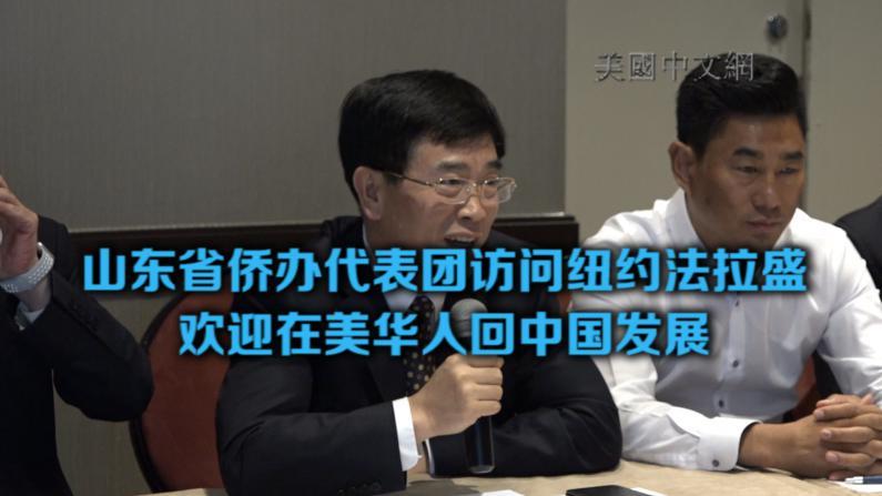 山东省侨办代表团访问纽约法拉盛  欢迎在美华人回中国发展