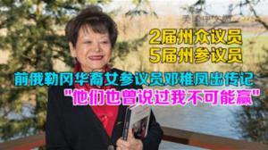 前俄勒冈华裔女参议员邓稚凤出传记 鼓励华裔积极从政服务社区