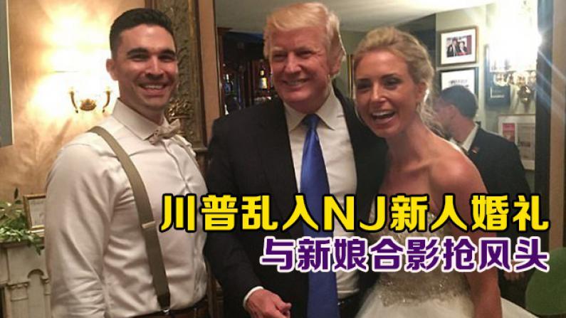 川普乱入NJ新人婚礼 与新娘合影抢风头