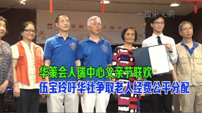 华策会人瑞中心父亲节联欢 伍宝玲吁华社争取老人经费公平分配