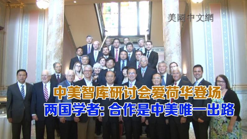 中美智库研讨会爱荷华登场  两国学者: 合作是中美唯一出路