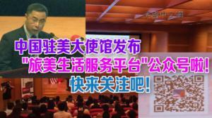"""中国驻美使馆发布""""旅美生活服务平台""""公众号啦!快来关注吧!"""