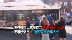 纽约布鲁克林贝瑞吉区地铁停运改造 被迫改乘巴士 通勤客抱怨车太少!