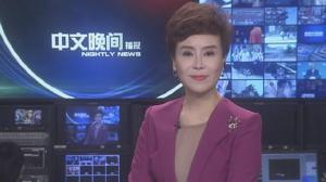2017年06月13日中文晚间播报