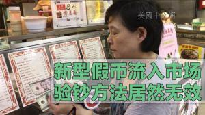 新型假钞流入市场   验钞方法居然无效