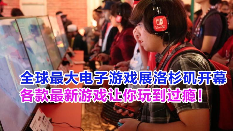全球最大电子游戏展洛杉矶开幕 中国玩家及游戏公司踊跃参加