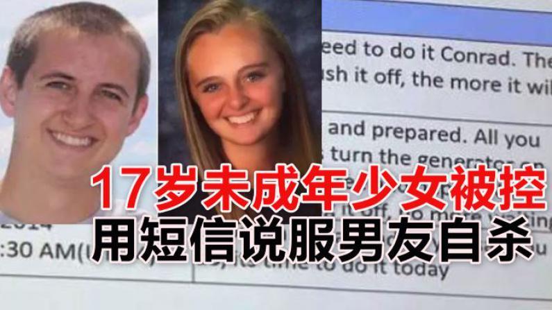 17岁少女被控用短信说服18岁男友自杀