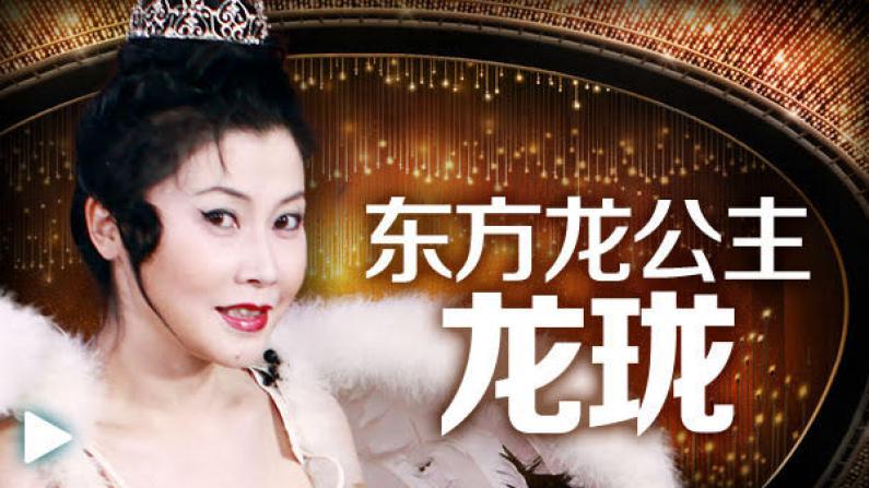 龙珑:百老汇音乐与时尚