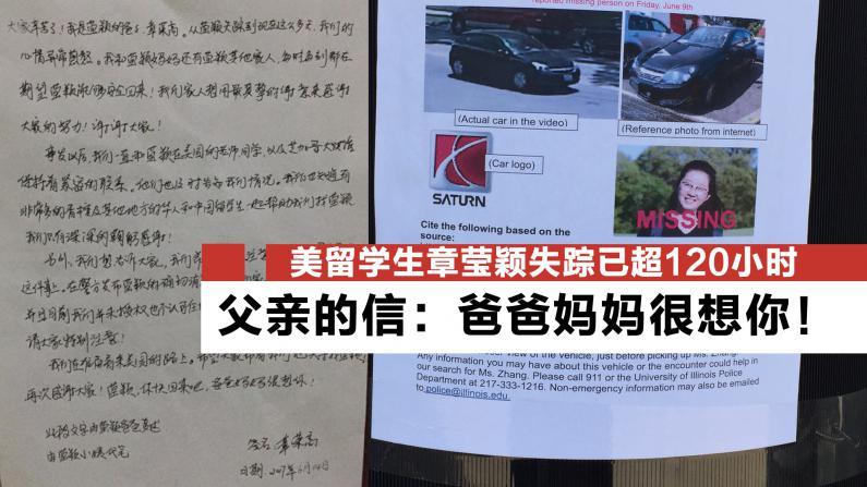 美留学生章莹颖失踪已超120小时    父亲的信:爸爸妈妈好很想你!