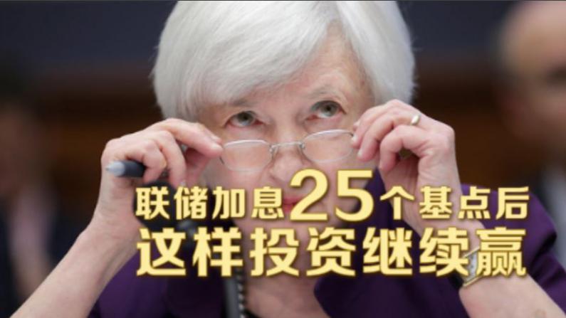 联储加息25个基点 未来股市还会继续追涨吗?