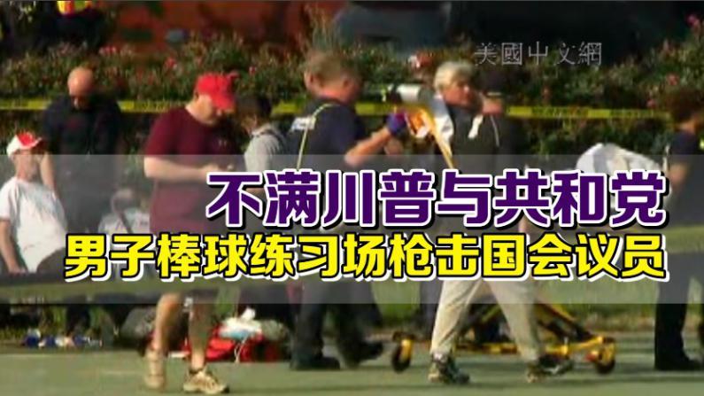 不满川普与共和党 伊州男子棒球练习场枪击国会议员