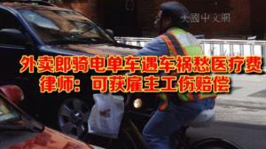 外卖郎骑电单车遇车祸愁医疗费  律师:可获雇主工伤赔偿