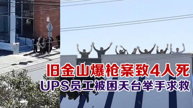 旧金山爆枪案致4人死 UPS员工被困天台举手求救