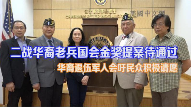 纽约同源会华裔退伍军人会 吁民众积极请愿推进二战华裔老兵获国会金奖提案通过