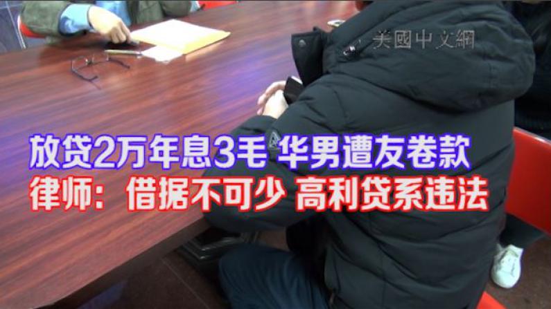 放贷2万年息3毛 华男遭友卷款 律师:借据不可少 高利贷系违法