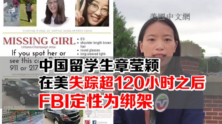 【最新进展】中国留学生章莹颖在美失踪超120小时之后 FBI定性为绑架