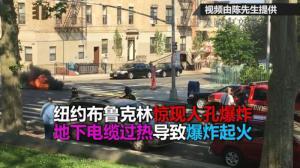 纽约布鲁克林发生人孔爆炸事件 地下电缆过热引发爆炸着火