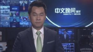 2017年06月14日中文晚间播报